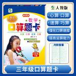 小学生数学口算题卡 人教版  三年级下册(21春季适用)