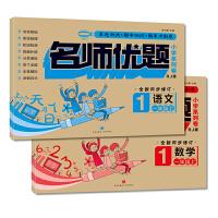 名师优题小学系列卷:一年级. 上(语文+数学)全2册