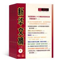 新华文摘杂志 文学文摘期刊图书2021年7月起订阅 杂志铺 杂志订阅