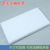 婴儿床垫椰棕彩棉乳胶垫冬夏凉用儿童床垫子可拆洗 白色(针织提花布+3D摩丝网)