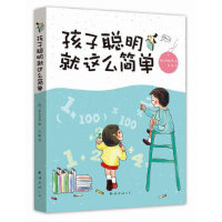 [二手旧书9成新]孩子聪明就这么简单(父母首先要教的不是学习,而是正确的习惯)(韩)李刘名浩 978754425318