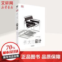 伟大的设计 北京美术摄影出版社