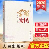 学习为民(2020)李辉卫 著 人民出版社 党员干部新时代全心全意为人民服务思想情怀