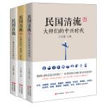 民国清流:那些大师们合集(全三册)