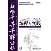【旧书二手书8成新】Excel 2010 VBA编程与实践 罗刚君 电子工业出版社 罗刚君,章兰新,黄朝阳 97871