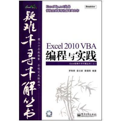 【旧书二手书8成新】Excel 2010 VBA编程与实践 罗刚君 电子工业出版社 罗刚君,章兰新,黄朝阳 9787121120398 电子【正版】满额立减 多买多赚