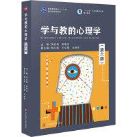 学与教的心理学(第6版) 华东师范大学出版社