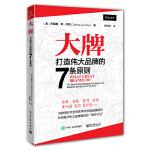 大牌:打造伟大品牌的7条原则