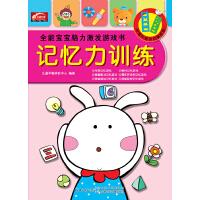 全能宝宝脑力激发游戏书-记忆力训练
