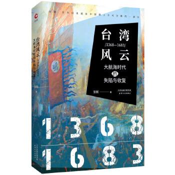 台湾风云:1368-1683:大航海时代的失陷与收复(pdf+txt+epub+azw3+mobi电子书在线阅读下载)