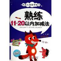 熟练11-20以内加减法(保护视力版)/学前儿童数学练习