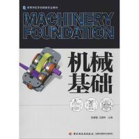 机械基础 中国轻工业出版社
