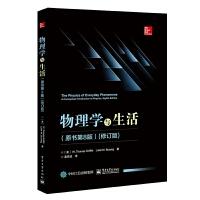 物理学与生活(第8版)(修订版) 电子工业出版社