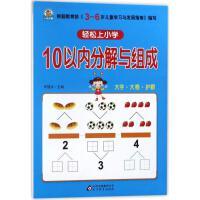 10以内分解与组成/轻松上小学 北京教育出版社