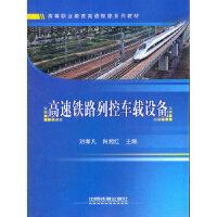 (教材)高速铁路列控车载设备