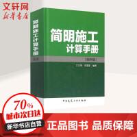 简明施工计算手册(第4版) 江正荣,朱国梁 编著