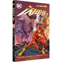 闪电侠3 猩战 世界图书出版公司