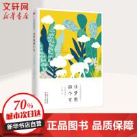 丁立梅的阅读课 2 让梦想拐个弯(彩色珍藏版) 东方出版社