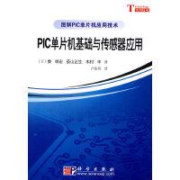 PIC单片机基础与传感器应用