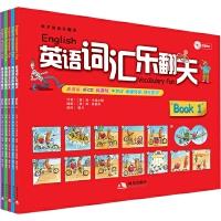 亲子英语乐翻天(附赠CD)(全五册)