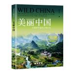 美丽中国:从锦绣华南到云翔天边
