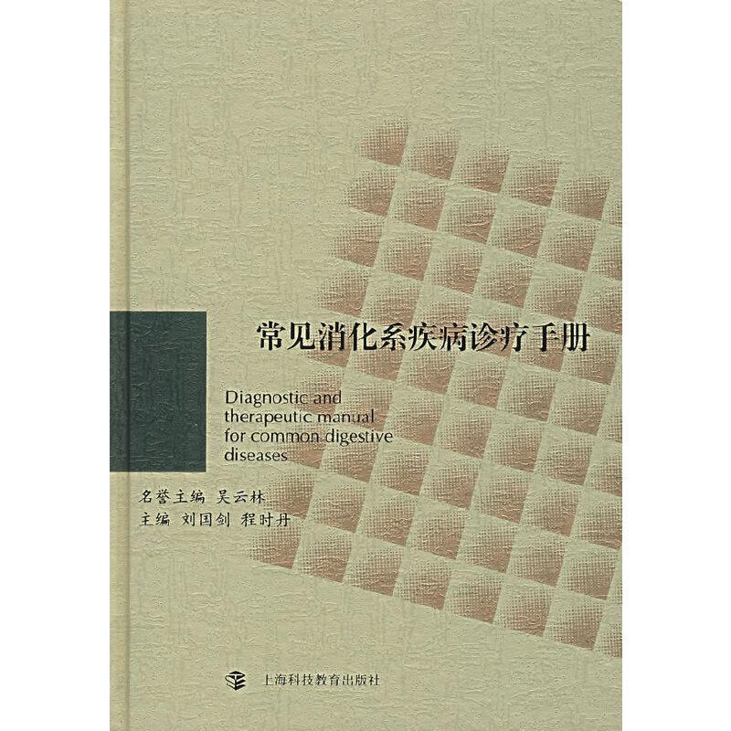 常见消化系统疾病诊疗手册
