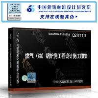 【动力专业】02R110 燃气(油)锅炉房工程设计施工图集