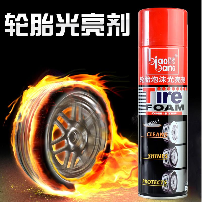 轮胎泡沫光亮剂养护保护去污上光剂防护蜡清洗剂汽车用品