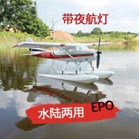 【户外耐摔无人机】塞斯纳182水机四通电动遥控航模飞机固定翼滑翔机模型 水上飞机