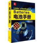 电池手册(原著第四版,由美国知名电池专家撰写,是从事电池研究、生产的必备手册)
