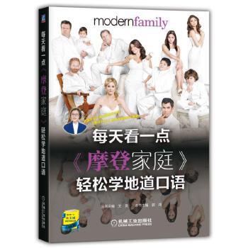 每天看一点《摩登家庭》轻松学地道口语 北京人民广播电台北京外语广播《英语PK台》推荐英美剧学习资料