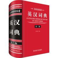 50000词英汉词典(第3版) 四川辞书出版社