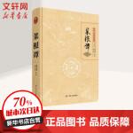 菜根谭 四川人民出版社 全本无删减,传世经典国学集