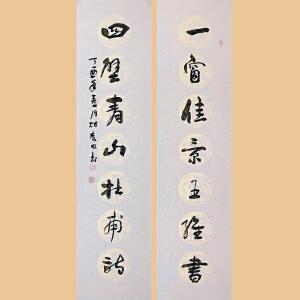 一级书法师 胡广明(对联)ZH268