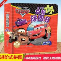 迪士尼益智拼图书 赛车总动员 3-6岁儿童趣味游戏拼一拼 数一数 逻辑思维 脑力开发宝宝早教益智力进阶式玩具书 江西美术