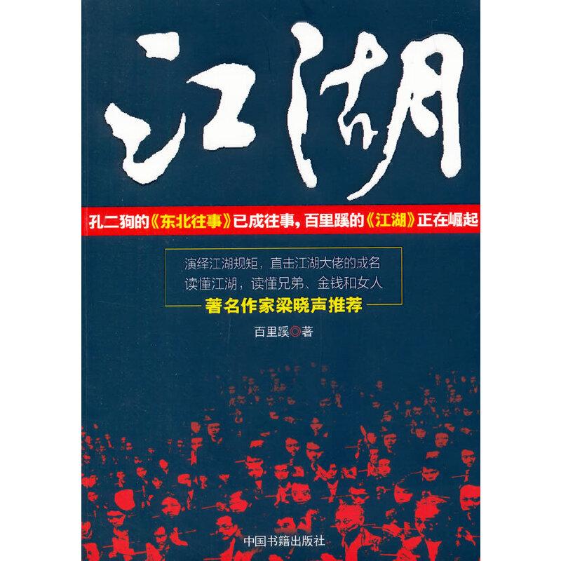 江湖 新版(孔二狗的《东北往事》已成往事,百里蹊的《江湖》正在崛起!著名作家梁晓声、雷达、白描等人强力推荐。)
