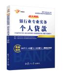 银行从业资格考试教材2019 大途官方教材 个人贷款  教材1本