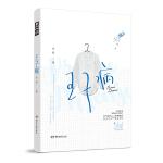 王子病  朱熙(当当独家限量签名版2000册,专享赠品异形书签+贴纸。)