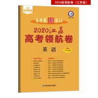 江苏省著名重点中学领航高考冲刺试卷 英语(2020版)--天星教育