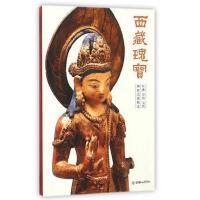 西藏瑰宝:吐蕃分治元代佛教造像精选(中文版)