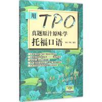 用TPO真题原汁原味学托福口语 郭庆,李扬 编著