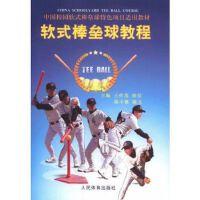软式棒垒球教程 9787500949800