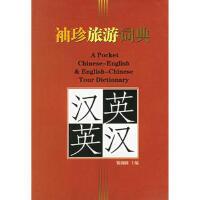 袖珍汉英英汉旅游词典 靳顺则 9787806536551