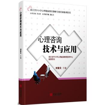 心理咨询技术与应用——中小学心理健康教育教师专业培训系列用书