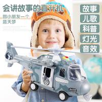 儿童玩具车大号仿真直升飞机惯性回力客机小宝宝男孩子耐摔3-6岁4