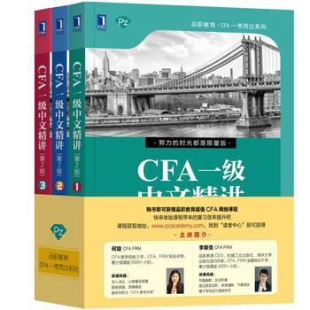 CFA一级中文精讲(第2版) 9787111600961