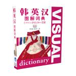 韩英汉图解词典