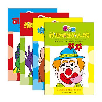 """看我72变(全4册) 突破传统的贴纸涂画书,将""""眼睛""""作为贴纸单独提炼出来。夸张的表情,不同的场景和背景,帮助小朋友观察世界,认知环境,学会思考。"""