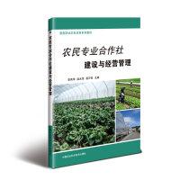 农民专业合作社建设与经营管理