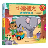 新版・小熊很忙・第1辑:动物管理员